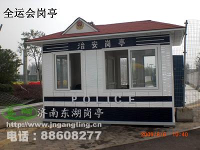济南东湖钢结构工程有限公司为您设计安装岗亭,商亭,警卫亭,书报亭